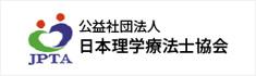 公益社団法人日本理学療法士協会