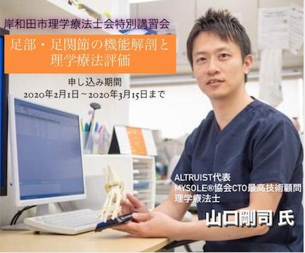 岸和田市理学療法士会 特別研修会